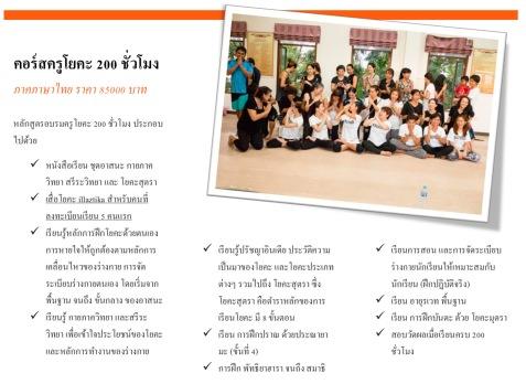 Thai TTC 2