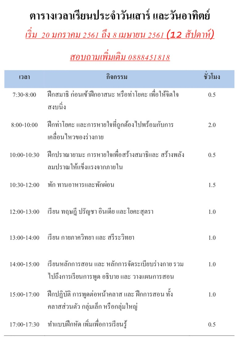 Thai TTC 5